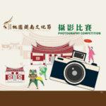 2020「桃園閩南文化節」攝影比賽