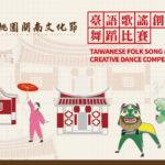 2020「桃園閩南文化節」臺語歌謠創意舞蹈比賽