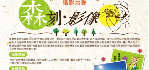 2020「森刻.影像」東勢林業文化園區攝影比賽