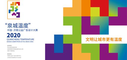 2020「泉城溫度」中國.濟南公益廣告設計大賽