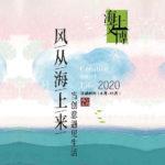 2020「海上文博」上海創意設計大賽