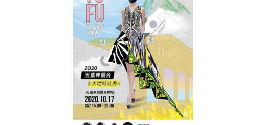 2020「玉富伸展台・大地時裝秀」設計競賽