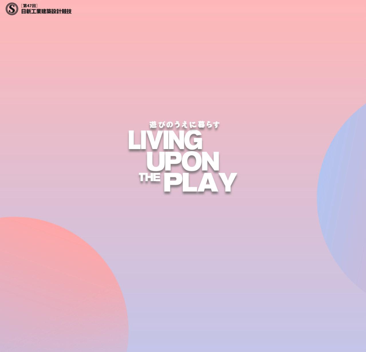 2020「生活在玩」第四十七回日新工業建築設計競技