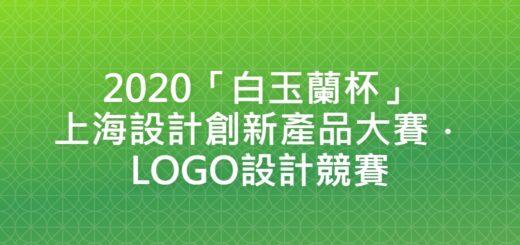 2020「白玉蘭杯」上海設計創新產品大賽.LOGO設計競賽