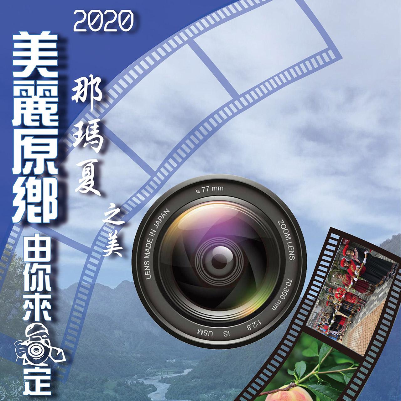 2020「美麗原鄉~那瑪夏之美.由你來攝定」全國攝影比賽