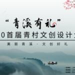 2020「美麗青溪.文創好禮」首屆青村文創設計大賽