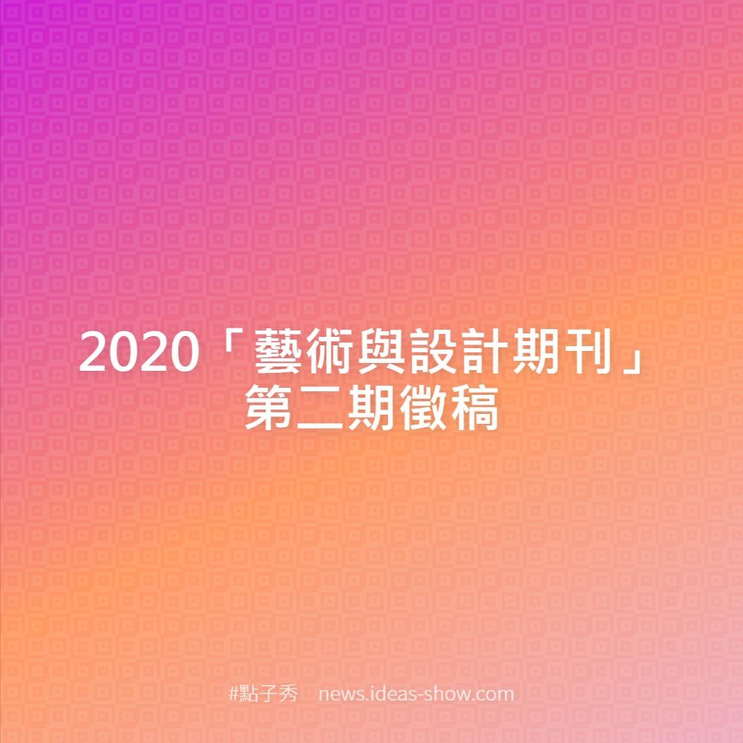 2020「藝術與設計期刊」第二期徵稿