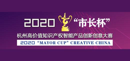 2020「高價值智能知本.高質量杭創未來」「市長杯」杭州高價值知識產權智能產品創新創意大賽