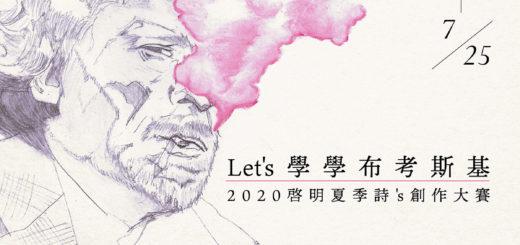 2020「Let's 學學布考斯基」啟明夏季詩's創作大賽