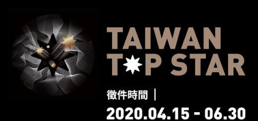 2020「TAIWAN TOP STAR 視覺設計獎」