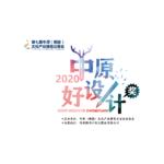 2020中原好設計獎