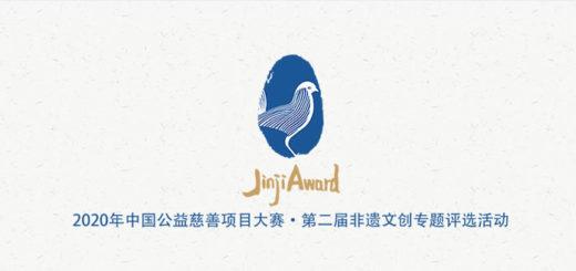 2020中國公益慈善項目大賽.第二屆非遺文創專題評選活動
