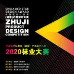 2020中國設計紅星獎(諸暨)產品設計大賽