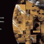 2020中國(廣州)國際紀錄片節.展映單元影片評選
