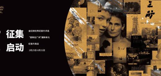 2020中國(廣州)國際紀錄片節全球徵集
