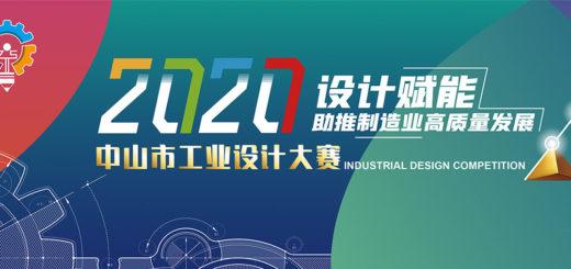 2020中山市工業設計大賽