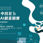 2020中技社AI創意競賽