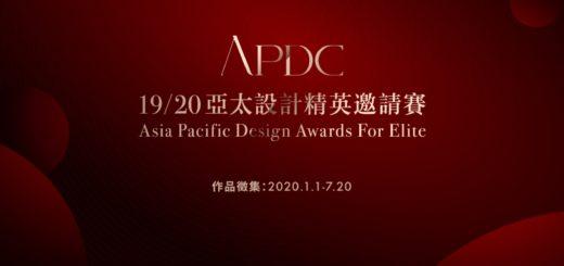 2020亞太室內設計精英邀請賽 Asia Pacific Interior Design Awards for Elite