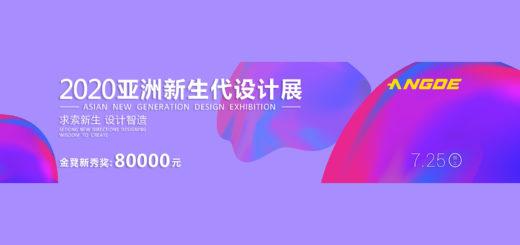 2020亞洲新生代設計展作品徵集