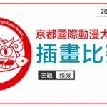 2020「和服」第二屆京都國際動漫大賞。插畫比賽