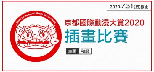 2020京都國際動漫大賞。插畫比賽