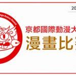 2020京都國際動漫大賞。漫畫比賽