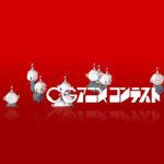 2020京都國際動漫大賞。CG 動畫比賽