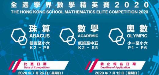 2020全港學界數學精英賽