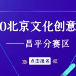 2020北京文創大賽.昌平賽區項目徵集