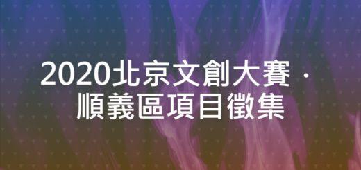 2020北京文創大賽.順義區項目徵集