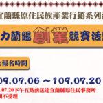2020原力蘭陽創業競賽