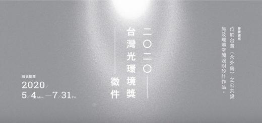 2020台灣光環境獎