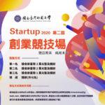 2020國立臺灣師範大學「第二屆Startup創業競技場」競賽