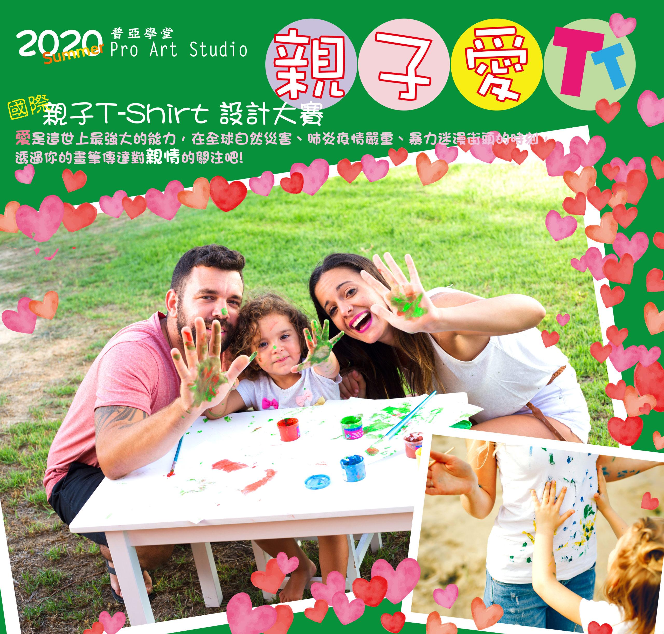 2020國際親子 T-Shirt 設計大賽