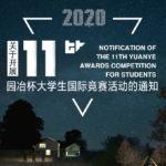 2020園冶杯「未來城市與綠色基礎設施」大學生競賽