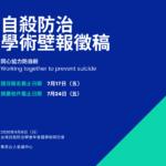 2020年「台灣自殺防治學會年會暨學術研討會」壁報徵稿