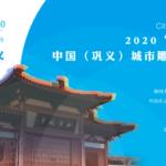 2020年「杜甫杯」中國(鞏義)城市雕塑設計大賽