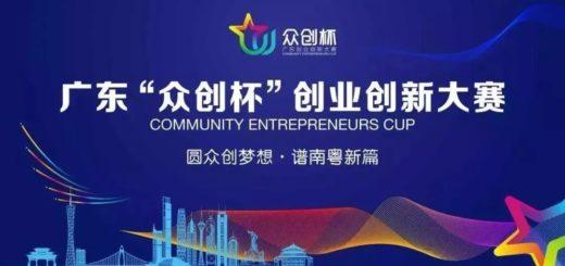 2020年「眾創杯」廣東創業創新大賽