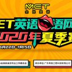 2020年全國(中國)MET英語口語網絡競賽.夏季賽