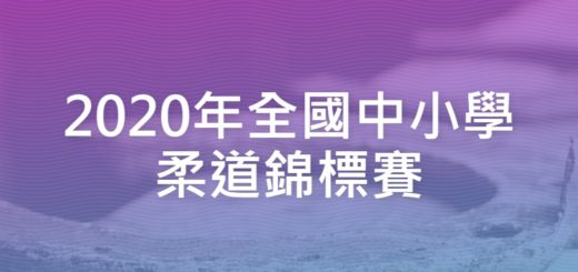 2020年全國中小學柔道錦標賽