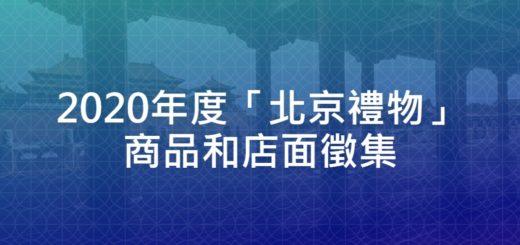2020年度「北京禮物」商品和店面徵集