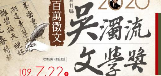 2020年新竹縣「吳濁流文藝獎」徵文