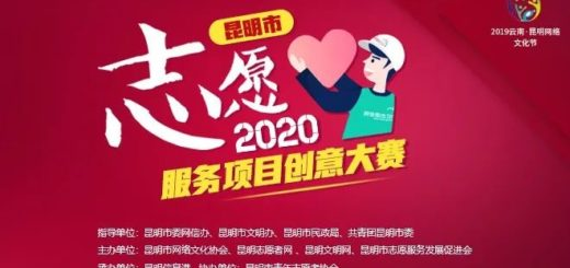 2020年昆明市志願服務項目創意大賽