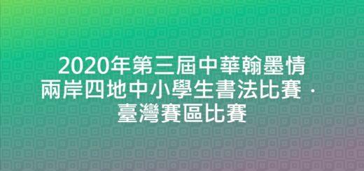 2020年第三屆中華翰墨情兩岸四地中小學生書法比賽.臺灣賽區比賽