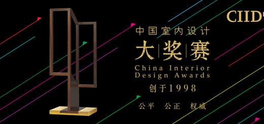 2020年第二十三屆中國室內設計大獎賽