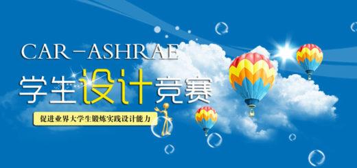 2020年第十二屆 CAR-ASHRAE 學生設計競賽