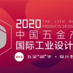 2020年第十五屆中國五金產品國際工業設計大賽