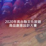 2020年「打造文創精品.促進融合發展」高台縣文化旅遊商品創意設計大賽