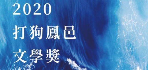2020打狗鳳邑文學獎