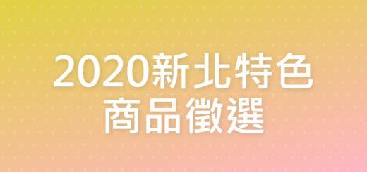 2020新北特色商品徵選